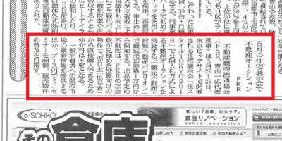 【2016.5.16週間住宅】5月の住宅展示会で不動産オークション 05/16