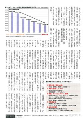 【2016.7.21月間ネットマネー9月号】サラリーマン大家が大成功する秘訣 07/21